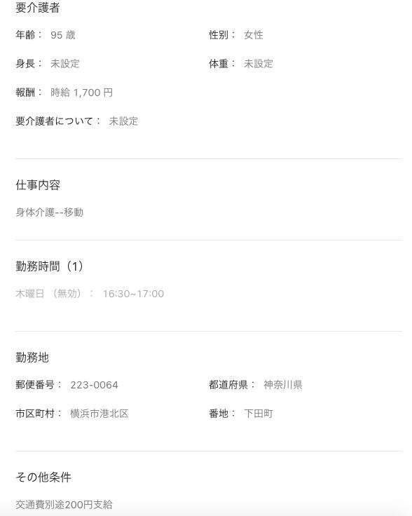 横浜市港北区S事業所様からの求人情報