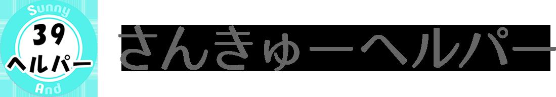 さんきゅーヘルパー運営事務局(Sunny And株式会社)