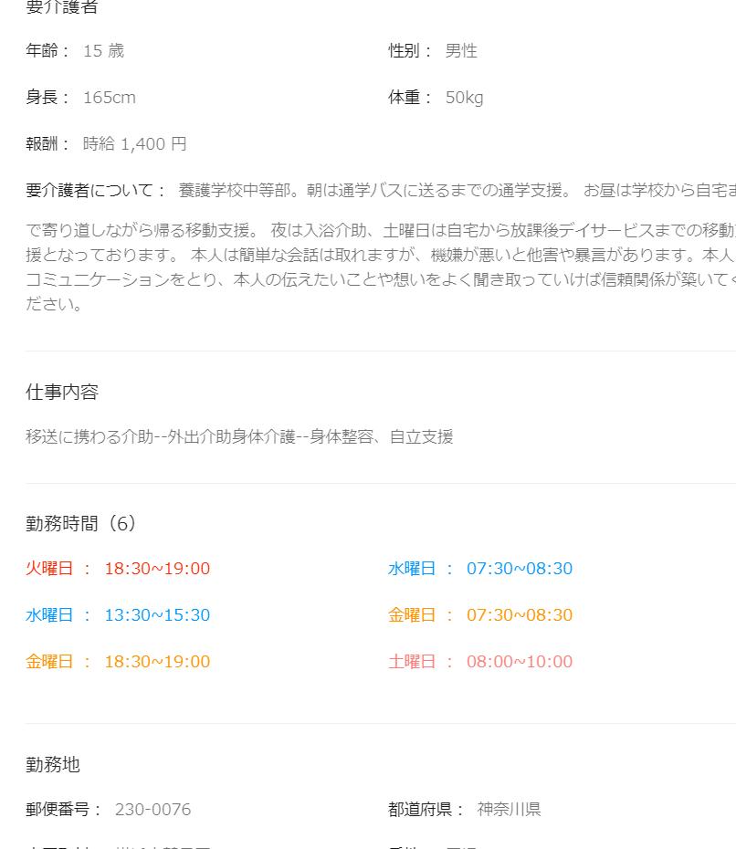横浜市鶴見区の訪問ヘルパー・外出介助・身体介助【スキマ時間】