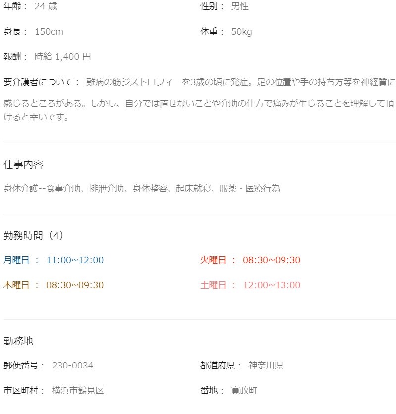 横浜市鶴見区の訪問ヘルパー・身体介助【スキマ時間】