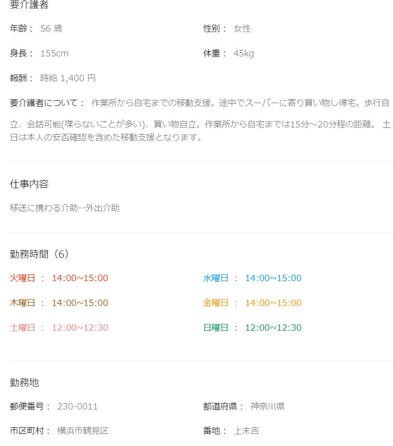 横浜市鶴見区の訪問ヘルパー・外出介助【スキマ時間】