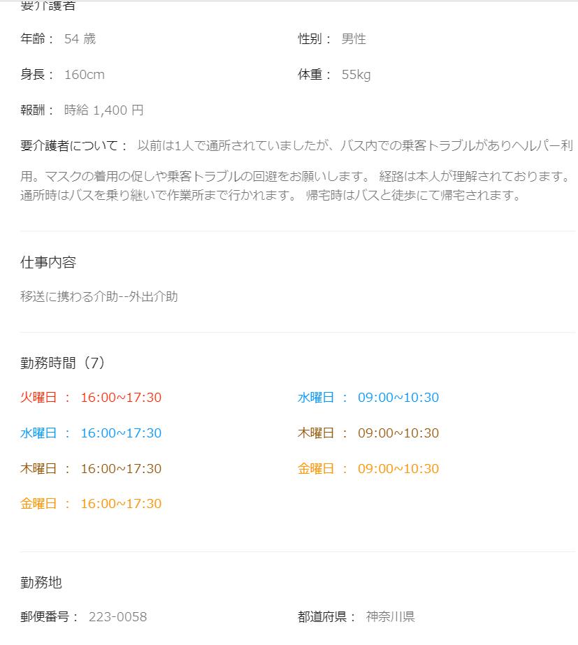 横浜市港北区の訪問ヘルパー・外出介助【スキマ時間】