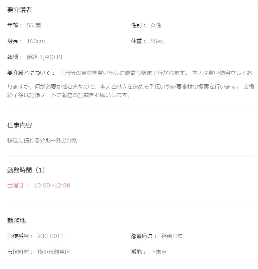 横浜市鶴見区の訪問ヘルパー、外出介助【スキマ時間】