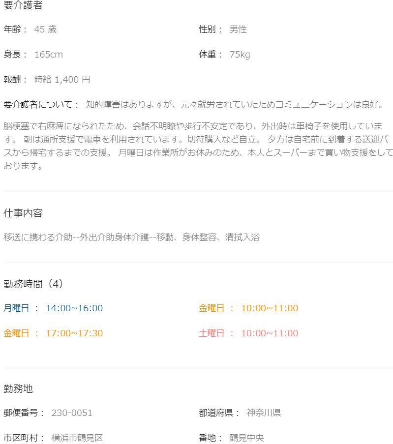 横浜市鶴見区の訪問ヘルパー・外出介助・【スキマ時間】