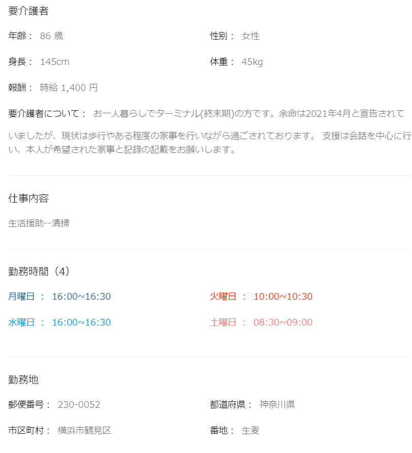 横浜市鶴見区の訪問ヘルパー・生活援助【スキマ時間】