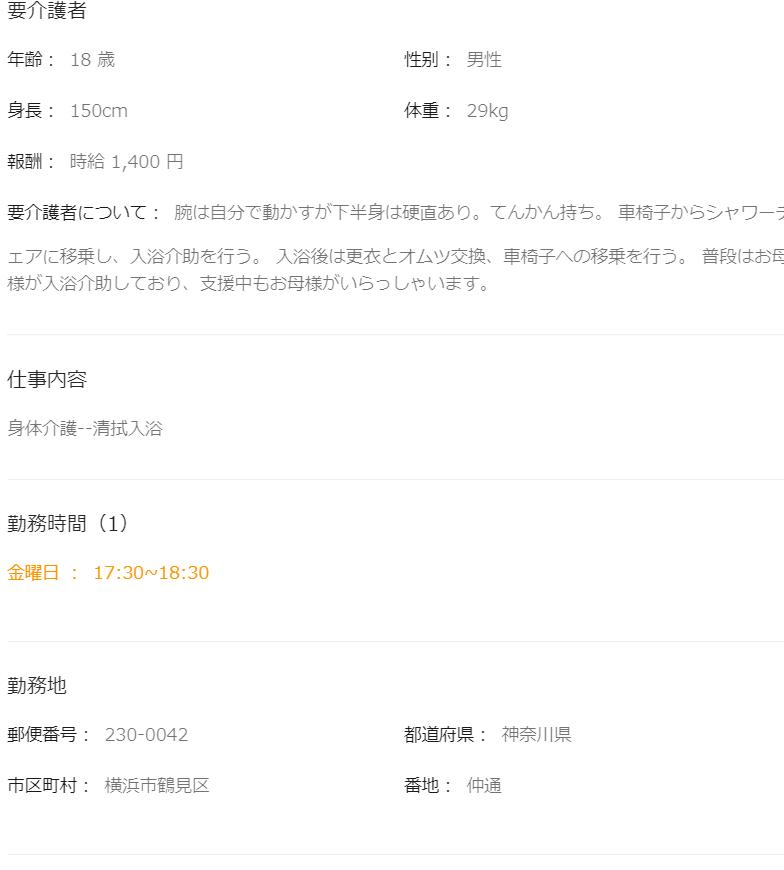 横浜市鶴見区の訪問ヘルパー・身体介護・入浴介助【スキマ時間】